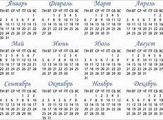 Календари 2017 скачать производственный рабочий