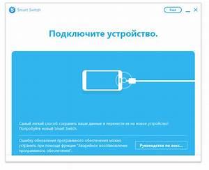 Smart Switch Für Pc : samsung smart switch 4 ~ Markanthonyermac.com Haus und Dekorationen