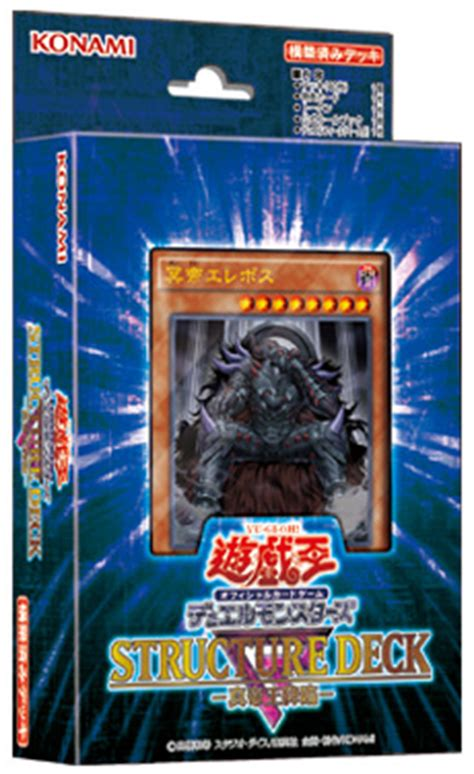 Yugioh Monarch Structure Deck by Structure Deck R Advent Of The Legendary Monarch Yu Gi