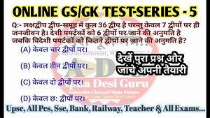 Online Gs Test-series 5 # All India All Exam Standerd quiz ...