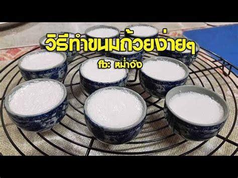 วิธีทำขนมถ้วย ขนมไทยง่ายๆ  หม่ำจังและคุณแม่ตุ๊กตา Youtube