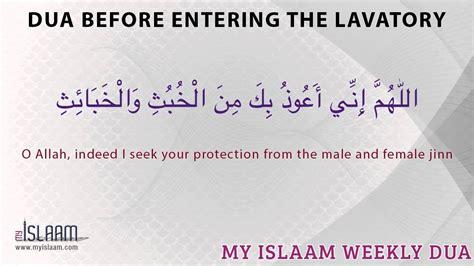 dua before entering the lavatory dua before entering the toilet islamic duas