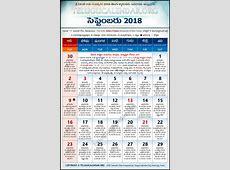Andhra Pradesh 2018 September Telugu Calendar High